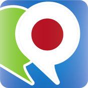 日语短语手册 - 轻松游日本 3.2.0