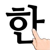 Kokibo | 手書き韓国語キーボード 1
