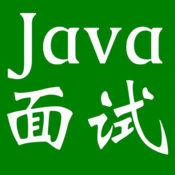 Java程序员面试...