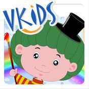 VKIDS 我是小小设计师 1.1