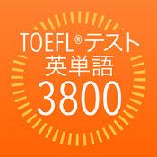 TOEFL®テスト英単語3800(4訂版) 1.1.1