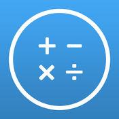 纯数学 - 练习提高你的数学技能 (加法,减法,乘法,除法) 2.5