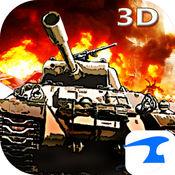 坦克大战3D-全视...