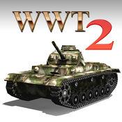 战争世界坦克2...