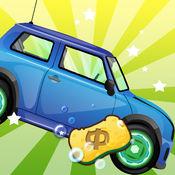 清洗我的小车 1