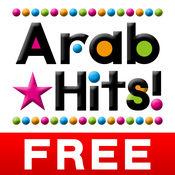 Arab Hits! (免费) - 最新阿拉伯流行歌曲排行榜!