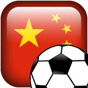 中国足球队Logo竞猜 1.1