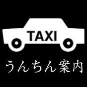 日本出租车