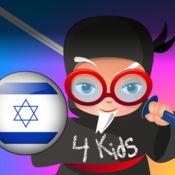 Professor Ninja Hebrew 为儿童 1