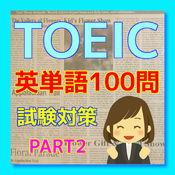 TOEIC 英単語 試験対策 100問 PART2 2
