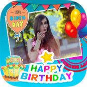 生日快乐相框 - 编辑和创建卡片和明信片