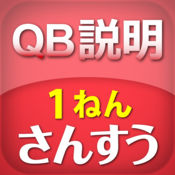 QB説明 さんすう 1ねん とけい 1.0.0