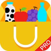 掌上购物单 Pro-购物清单计划提醒! 1.1