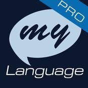 即时语音翻译 - 各国语言的翻译与字典 3.5.0