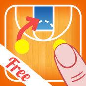 的篮球教练战术板(F) 3.1
