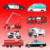 这个紧急车(消防车救护车警车)是什么? 1.1