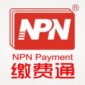 NPN繳費通