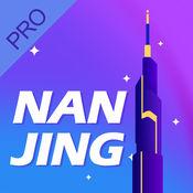 南京自由行攻略-专业版2016南京旅游信息大全 1