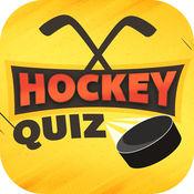 免费 曲棍球 运动 测验 – 知识 有趣 游戏 1.1