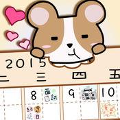 糖果日历 Sweet Candy Calendar 1.0.11