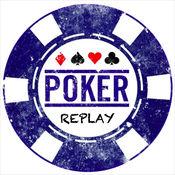 扑克重播 1.4