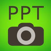PPT记录专家
