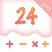 速算24点 专业版 - 烧脑数学小游戏 1