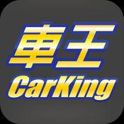 Car King 車王 (香港) 1.2.6