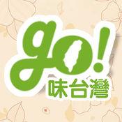 GO味台灣 7.420649