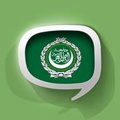 Pretati阿拉伯语词典 - 跟着音频一起说阿拉伯语