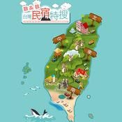 台灣民宿特搜 Taiwan B&B Guide 3.0.4