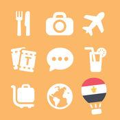 LETS旅游埃及开罗会话指南-埃及阿拉伯语短句攻略 5.6.0