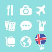 LETS旅游冰岛雷克雅维克会话指南-冰岛语短句攻略 5.6.0