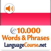 波兰语 词汇学习机 – Polski词汇轻松学