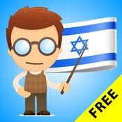 希伯来文语法免费 1.35