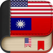Offline Traditional Chinese to English Language Dictio
