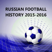 俄罗斯足球2015-2016年的历史 11
