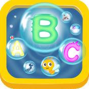海底ABC! 1.6
