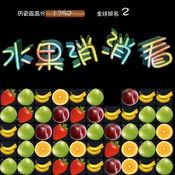 水果消消看