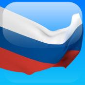 俄罗斯英语 1.32