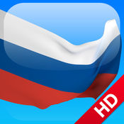 一月学会俄語 HD 1.32