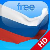 一月学会俄語 HD Free 1.3