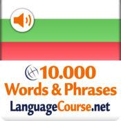 保加利亚语 词汇学习机 – Български词汇轻松学