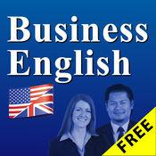 商務英語免費 1.35