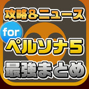 P5攻略ニュースまとめ for ペルソナ5