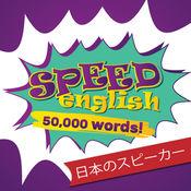 Speed English - 日本語話者への英語 1