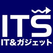 ITとガジェットの最新ニュース情報アプリ「IT&Gadget Stream」