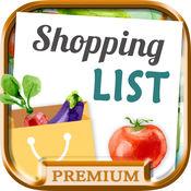 购物清单和智能购物 - 临