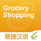 Grocery Shopping  1.0.0