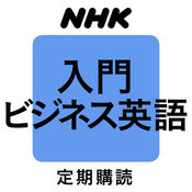 NHKラジオ入門ビジネス英語 7.0.0